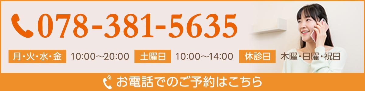 078-381-5635 お電話でのご予約はこちら